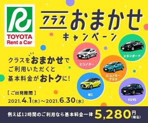 トヨタ レンタカー 予約