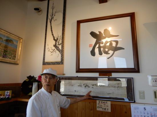■古くからの友人である、那須チーズガーデン社長手塚 清氏からの寄贈の書