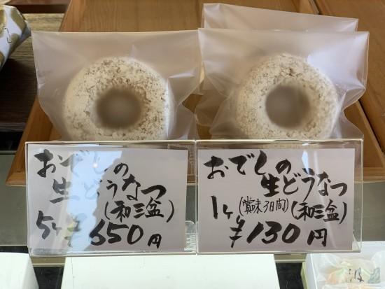 ■「おでしの生どうなつ」税込130円 修行先の師匠直伝の焼き菓子