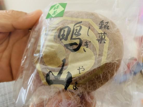 ■抹茶味の鴫山(1個160円)