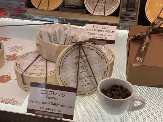 ■エスプレッソ 生キャラメル カフェ限定940円