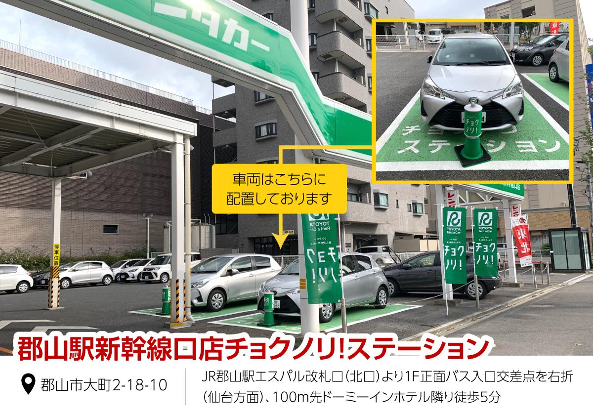 郡山駅新幹線口店チョクノリ!ステーションOPEN!