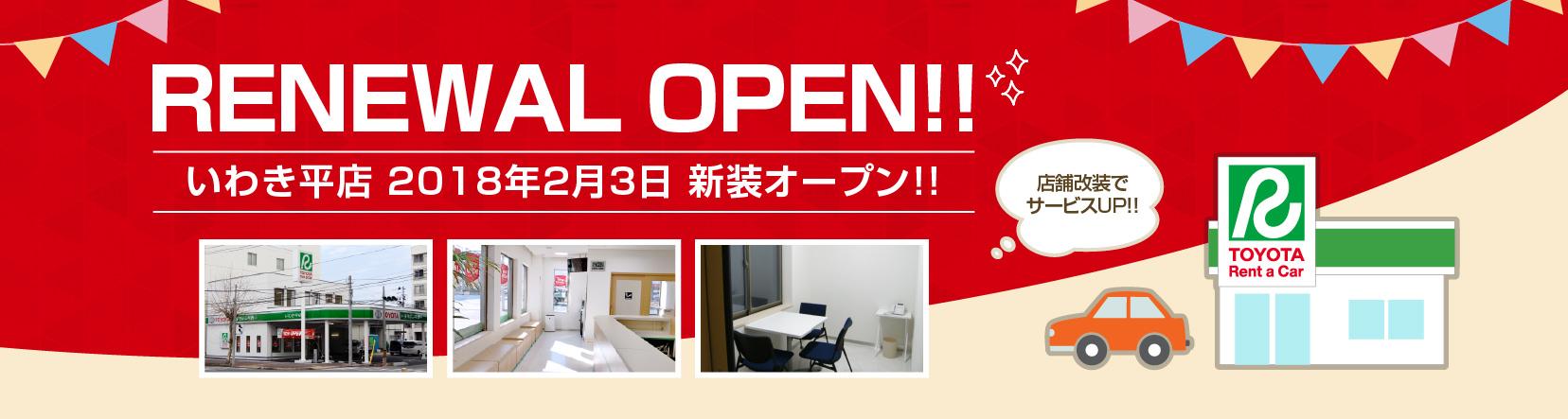 トヨタレンタリース福島 いわき平店 リニューアルオープン!