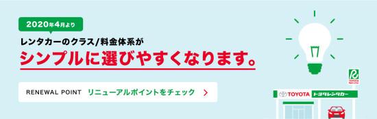 【2020年4月スタート】クラス・料金体系のリニューアル