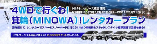 4WDで行くわ!箕輪(MINOWA)!レンタカープラン