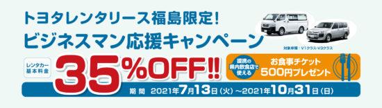 トヨタレンタリース福島限定 !ビジネスマン応援キャンペーン!