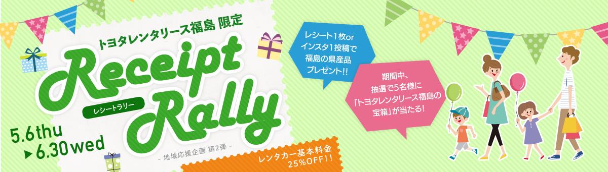 トヨタレンタリース福島 〜Receipt Rally(レシートラリー)〜 地域応援企画第2弾