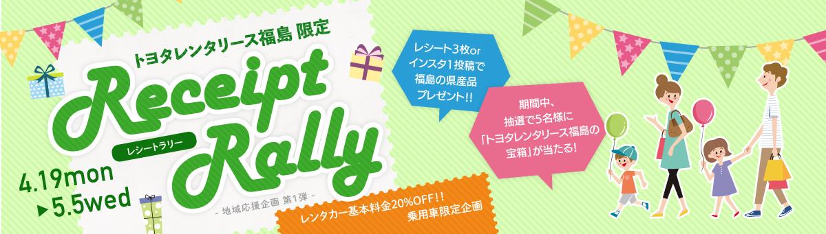 トヨタレンタリース福島 〜Receipt Rally(レシートラリー)〜 地域応援企画第1弾